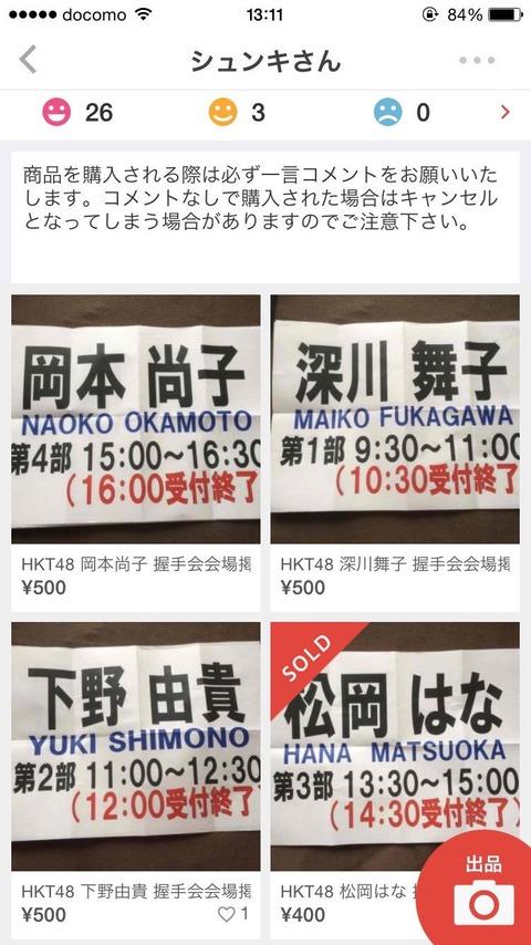 【AKB48G】衝撃の握手会グッズがオークションに出品される