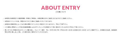 【AKB48G】お前らがSHOWROOMでたくさん課金して推しメンをTGCに送り出したとして会場に行く勇気あるの?