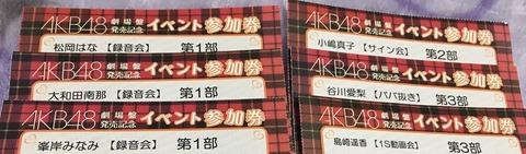 【AKB48】super☆girls浅川梨奈が自ら握手券を買って握手会に参加www