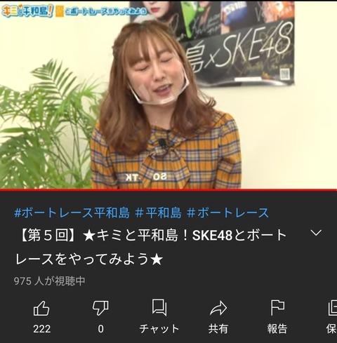 【SKE48】超一軍メンバーが出演したボートレース予想配信の視聴者数が975人・・・【須田・江籠・熊崎・青海】