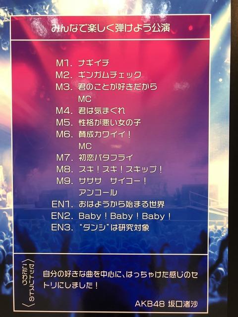 【AKB48G】メンバー考案 セットリスト公開!!!【画像】