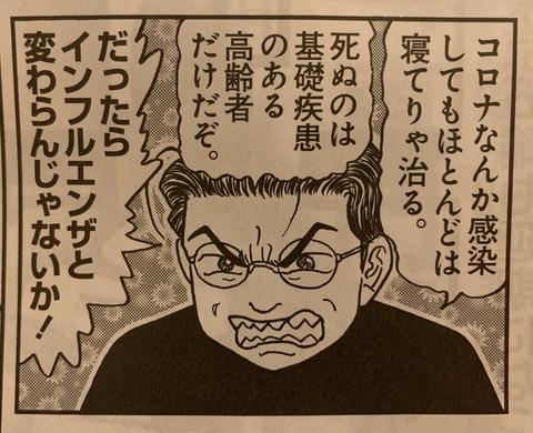 【マジキチ】小林よしのり「マスクで感染防止出来るなら日本の感染者数は0になるわけだが?サイエンスで証明しようよ、玉川徹じゃないんだから」