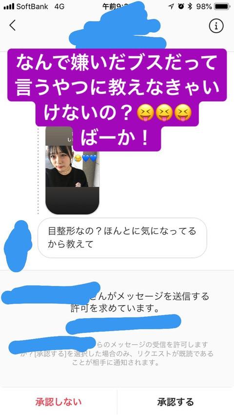 【HKT48】びびあん、アンチを一喝【村川緋杏】