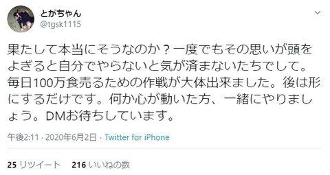 元AKB48支配人戸賀崎さん「弁当毎日100万食売る」