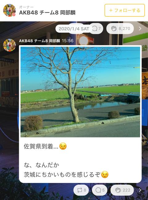 【AKB48】チーム8茨城県代表・岡部麟さん「佐賀って超ド田舎だな」