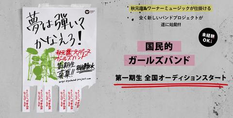 お前ら秋元康プロデュースのガールズバンドは早坂つむぎ以外に興味ないの?