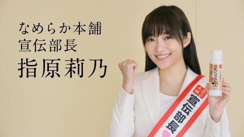 【朗報】「2015年タレントCM起用社数ランキング」で大島優子と指原莉乃が10社で4位に!!!