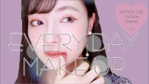 【朗報】NMB48村瀬紗英さんがYouTubeチャンネルを開設!!!