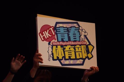 【朗報】HKT48の新冠番組「HKT青春体育部!」がスタート!【週1レギュラー】