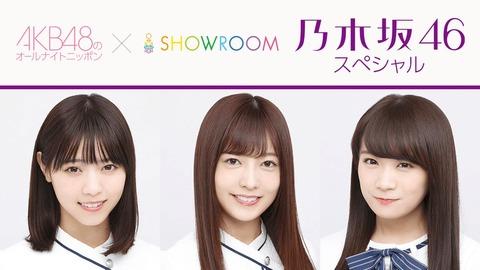 乃木坂46のオールナイトニッポンって当然AKB48の回もやってくれるんだよね?