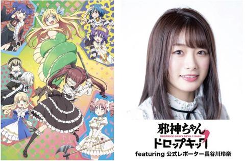 【朗報】元NGT48長谷川玲奈ちゃん、新潟のアニメフェス「がたふぇす」に凱旋