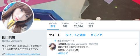 【NGT48】山口真帆さん涙の訴え。「サンタさんがいるなら安心してアイドル活動できる場所をください」