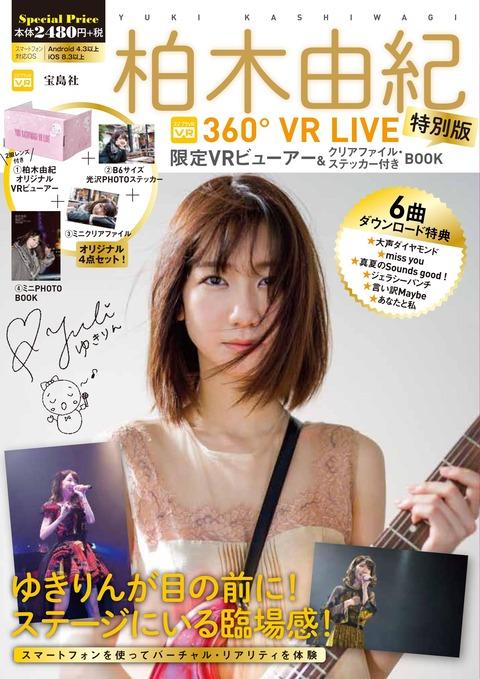 【朗報】ゆきりんが目の前に!一緒のステージにいるようなVR動画が楽しめるキットが発売!【AKB48・柏木由紀】
