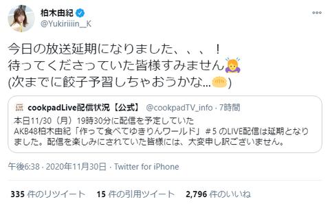 【悲報】生配信予定だった「AKB48柏木由紀の作って食べてゆきりんワールド」延期のお知らせ