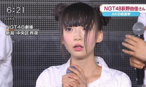 【NGT48】荻野由佳は恐らく事件には直接関与してないだろうに何で余計なことばっかりしてるの?