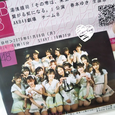 【悲報】AKB48チーム8公演で休演者が相次ぐ異常事態発生【パンデミック?】