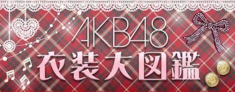 【朗報】AKB48衣装図鑑がついに発売決定!!!
