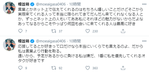 【元AKB48】相笠萌「応援してるとか好きって口だけなら本当にいくらでも言えるのよ、だから私は言葉より行動を取る」