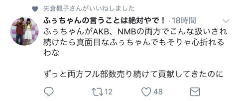 【悲報】NMB48矢倉楓子さん、卒業シングルでの扱いに納得いかない模様