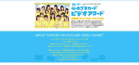 【AKB48】恋チュンがヒットしてプラカードが爆死した理由【指原莉乃・渡辺麻友】