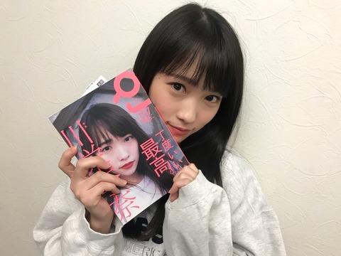 【朗報】川栄李奈が「Quick Japan」で表紙&40ページの特集!