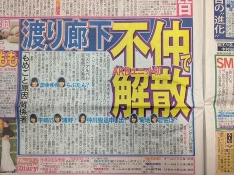 【AKB48】もはやこのグループって解散商法ぐらいしか楽しみがないグループだよなwww