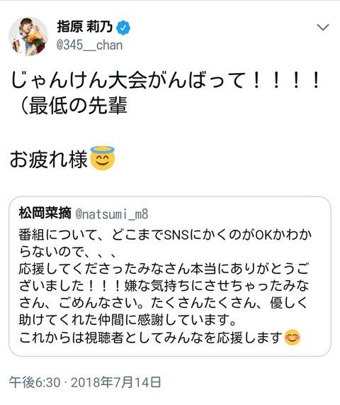【HKT48】指原莉乃さん、PRODUCE48で炎上した松岡菜摘に「じゃんけん大会がんばって!」www