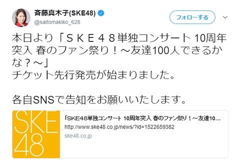 【悲報】SKE48斉藤真木子、マネージャーからの業務連絡をそのままTwitterに上げるw