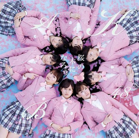 【AKB48】「桜の木になろう」発売から10年