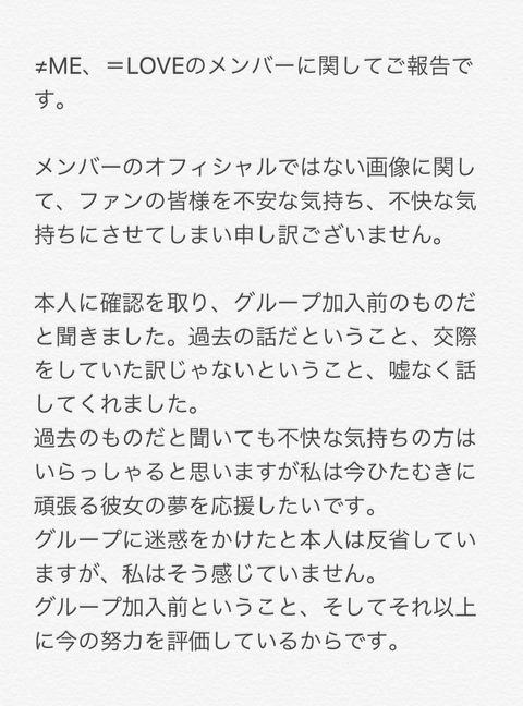 【≠ME】指原P、メンバー交際疑惑に回答!【ノイミー】