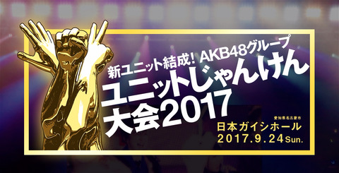【悲報】AKB48じゃんけん大会のチケット価格が年々上がっている件