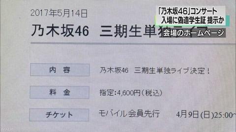 【乃木坂46】転売屋からチケットを購入したアホが書類送検&NHKニュースに