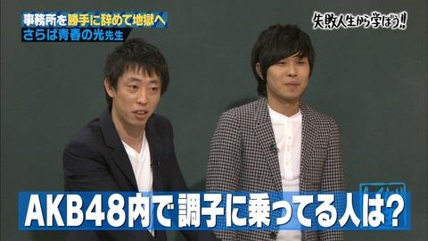 【しくじり先生】横山由依「AKB48には調子乗ってる相当ヤバイ奴がいる」