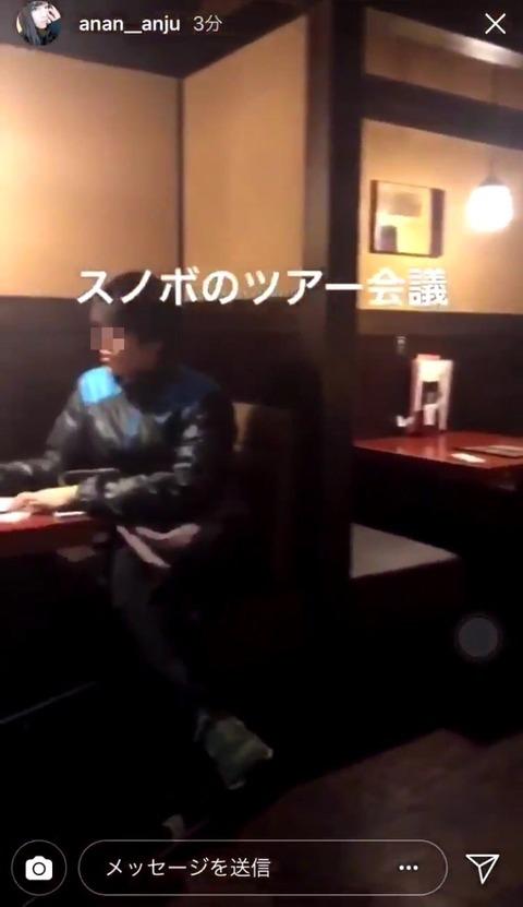 【NGT48】佐藤杏樹ってインスタ誤爆で繋がりバレた時点でなんでクビにならなかったの?