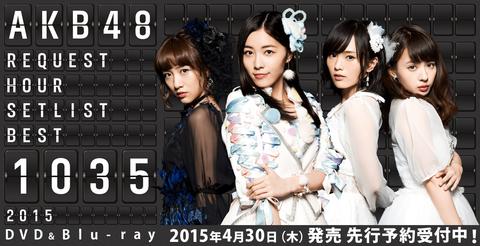 【朗報】「AKB48リクエストアワーセットリストベスト1035 2015」DVD&Blu-ray、コメンタリー復活キタ━(゚∀゚)━!