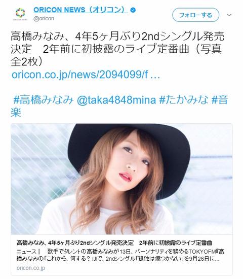 【朗報】高橋みなみ、4年5ヶ月ぶり2ndシングルを9月26日に発売決定!!!【孤独は傷つかない】