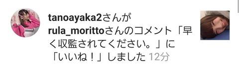 【マジキチ】NGT48太野彩香、Instagramで活動再開www