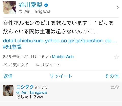 【NMB48】谷川愛梨がピルに関するyahoo知恵袋をTwitterに誤爆wwwww