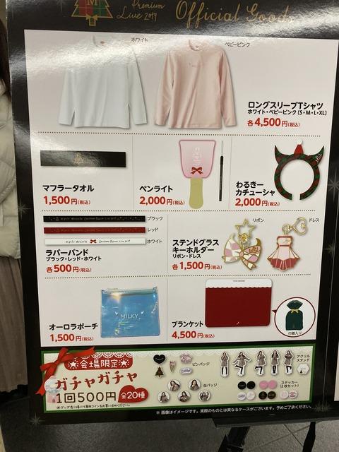 【悲報】渡辺美優紀さん、物販でわるきーグッズを売ってしまう