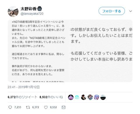 【NGT48】太野彩香へのリプ、7000件突破wwwwww