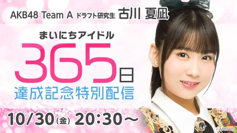 【AKB48G】SHOWROOMで毎日配信してもメンバーのトークが全然上手くならないんだが