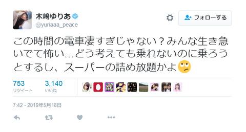 【AKB48】木﨑ゆりあが東京人に苦言「みんな生き急いでて怖い…どう考えても乗れないのに乗ろうとするし」