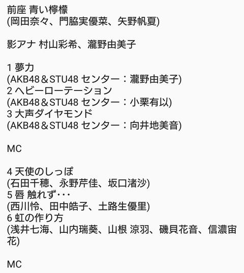 【AKB48】全国握手会のミニライブを2時間もしてしまうwwwwww