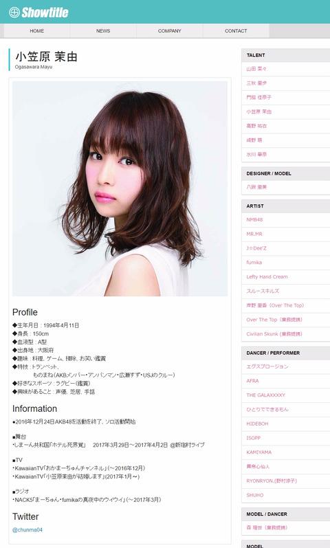 【元AKB48】小笠原茉由の所属事務所が予想通りshowtitleだった件