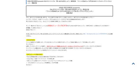 【STU48】ファンが決めちゃうSTU48 6thシングルカップリングユニットスレ