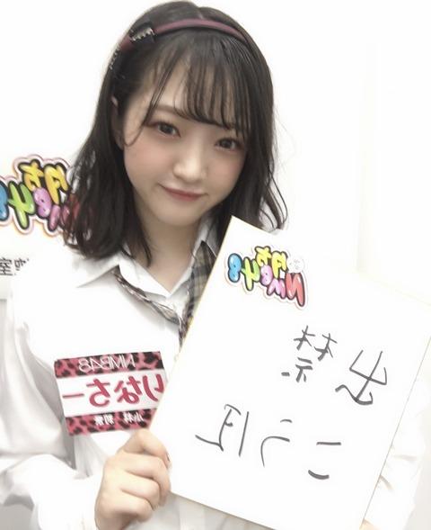 【悲報】NMB48小林莉奈が携帯の誤作動でジャニーズをRTしてしまうwww【りなちー】