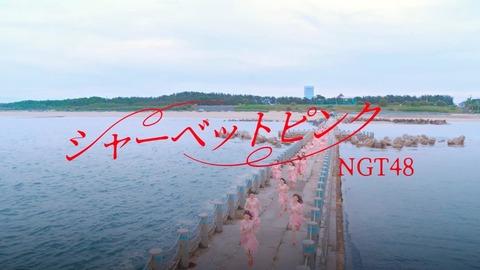 【悲報】NGT48「シャーベットピンク」2週目は26位wwwwww