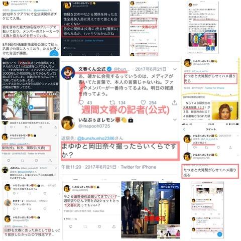 【NGT48】捏造文春さんによると疑惑のメンバーが一気に8人にまで増えてんだけどwww