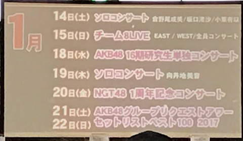 【AKB48G】AKB16期、NGT、チーム8、小栗、倉野尾、坂口渚、向井地の単独コンサートがTDCで開催!