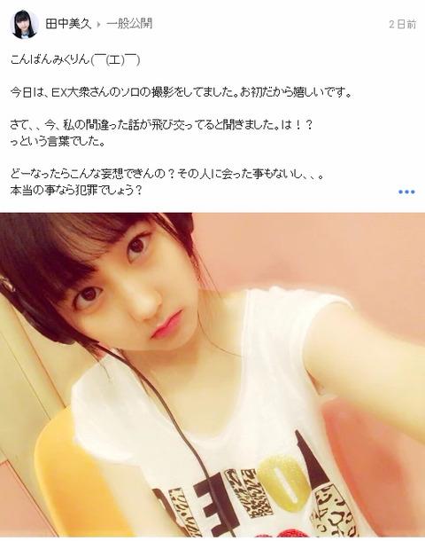 【HKT48】今みくりんに伝えたい言葉【田中美久】